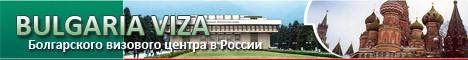 Добро пожаловать на сайт Визового Сервисного Центра Болгарии в России